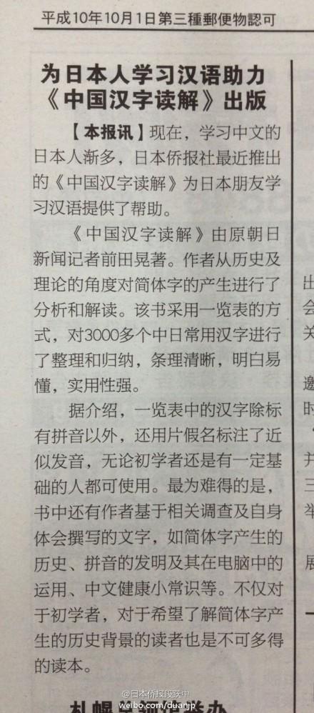 为日本人学习汉语助力,《中国汉字读解》出版。26日华风新闻报道_d0027795_1434426.jpg