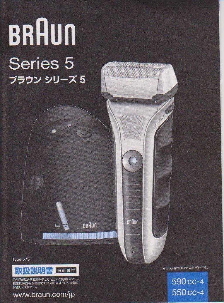 4月29日 電気カミソリ購入  1回目_d0249595_18345691.jpg