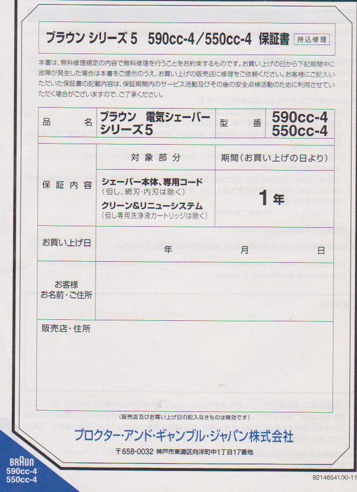 4月29日 電気カミソリ購入  1回目_d0249595_18394977.jpg