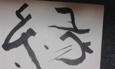 縁_e0163013_2271027.jpg