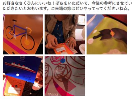 「花・水・樹」展 ARIGATOU 作品集にぽち!。 _f0172313_11275949.png