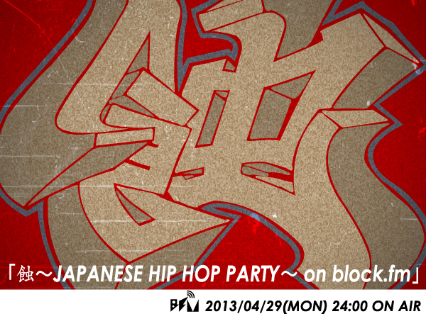 蝕 ~JAPANESE HIP HOP PARTY~ on block.fm_a0262614_2027414.jpg