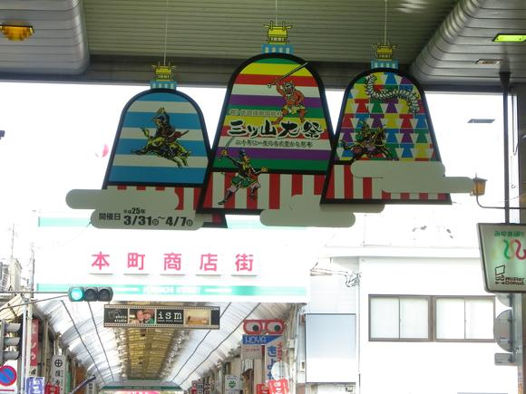 [青春18] 04/04-05兵庫-姫路 三つ山大祭_d0187917_15394261.jpg