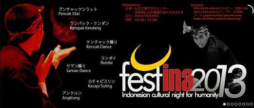今夜(4/28)仙台で インドネシア文化祭2013: fest INA 2013_a0054926_8244198.png