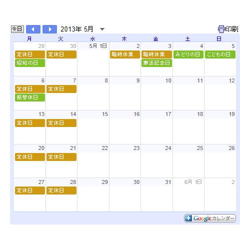 GWのお休み_e0131432_17503131.jpg