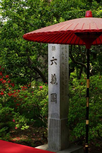 ツツジの美しい庭園にて_a0257652_1742533.jpg