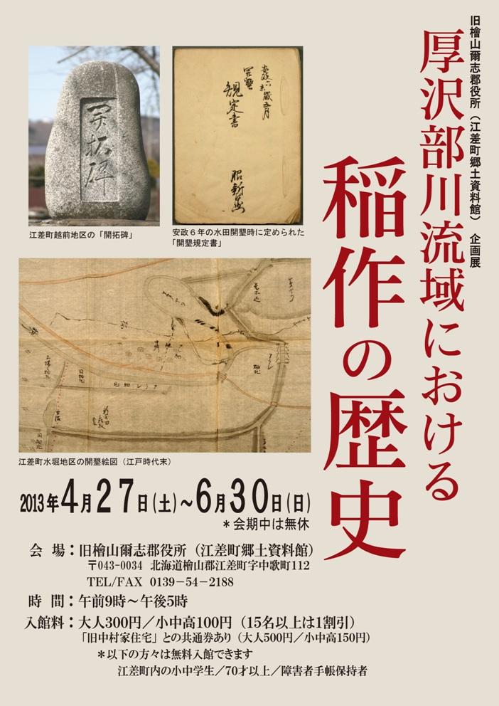 企画展「厚沢部川流域における稲作の歴史」_f0228071_5583796.jpg