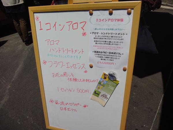 4月28日(日)かみの市_e0006772_21281341.jpg