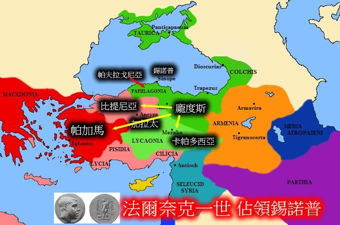 BC183 龐度斯佔領錫諾普(Sinope)_e0040579_2157410.png