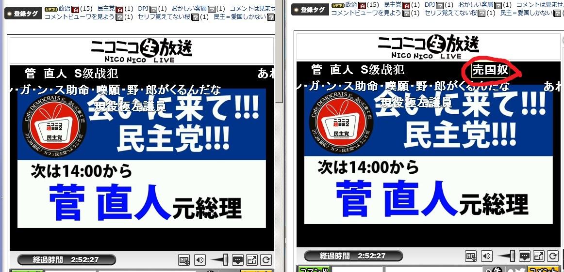 【速報】ニコ超会議の民主党ブース中継がひどい_d0044584_1424593.jpg