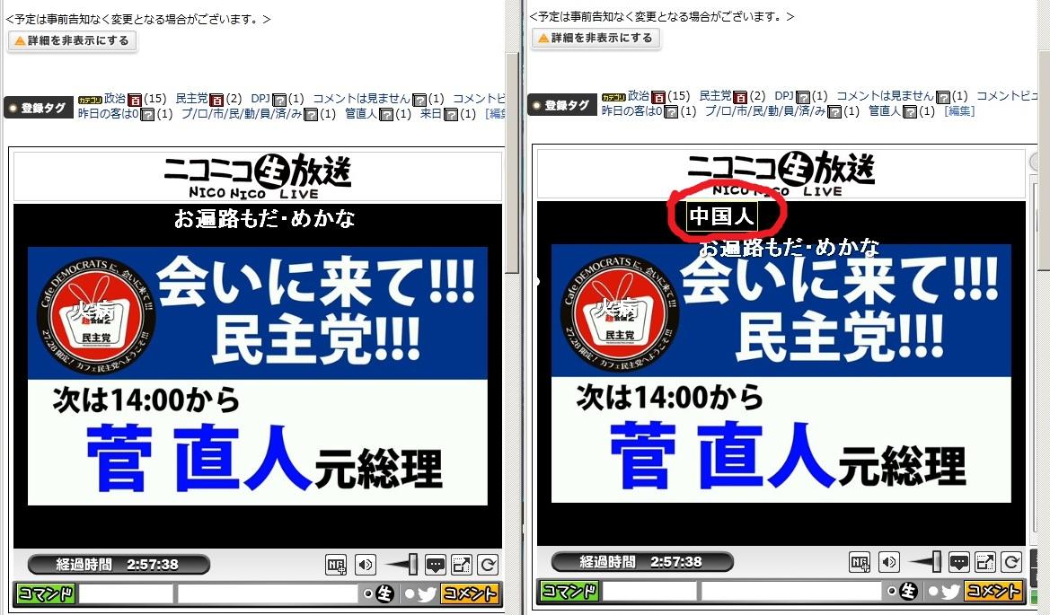 【速報】ニコ超会議の民主党ブース中継がひどい_d0044584_14253290.jpg