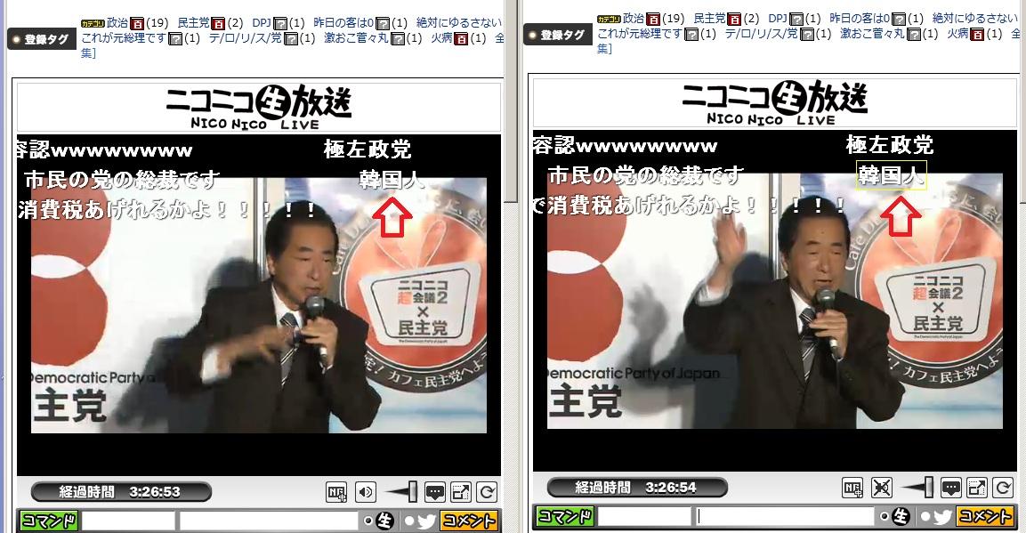 【速報】ニコ超会議の民主党ブース中継がひどい_d0044584_14301178.jpg