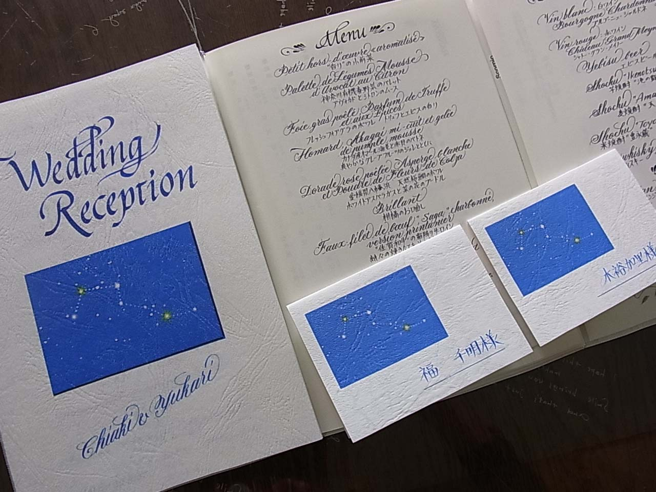 星座がテーマの席次表・席札♪_b0105897_10565224.jpg