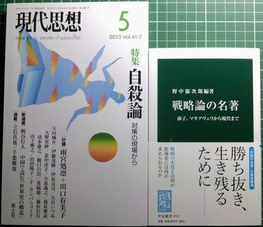 注目新刊:熊野純彦訳『実践理性批判』作品社、など_a0018105_3393275.jpg
