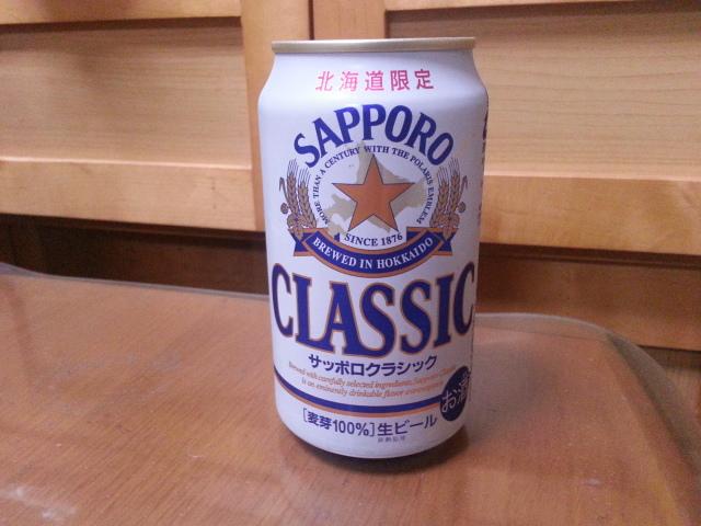 今夜のビールVol.51 サッポロクラシック350ml¥183_b0042308_21562194.jpg