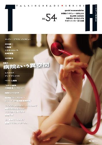 TH No.54「病院という異空間」_a0093332_19372852.jpg