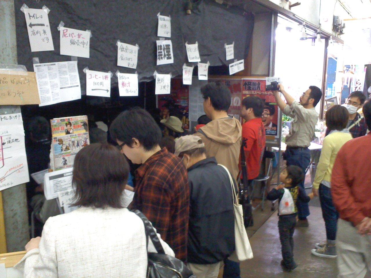 三和市場が驚きの大盛況!_a0196732_1445375.jpg
