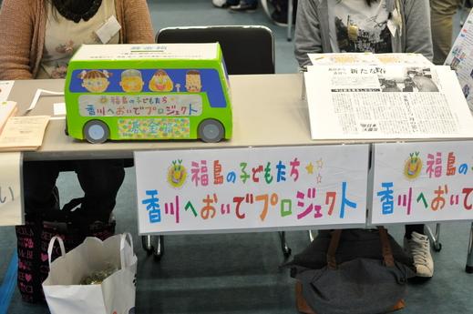 「福島の子どもたち香川へおいでプロジェクト」サンサン祭り2013 に参加 レポ 高松_b0242956_18432786.jpg