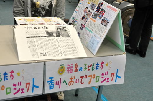 「福島の子どもたち香川へおいでプロジェクト」サンサン祭り2013 に参加 レポ 高松_b0242956_18435210.jpg