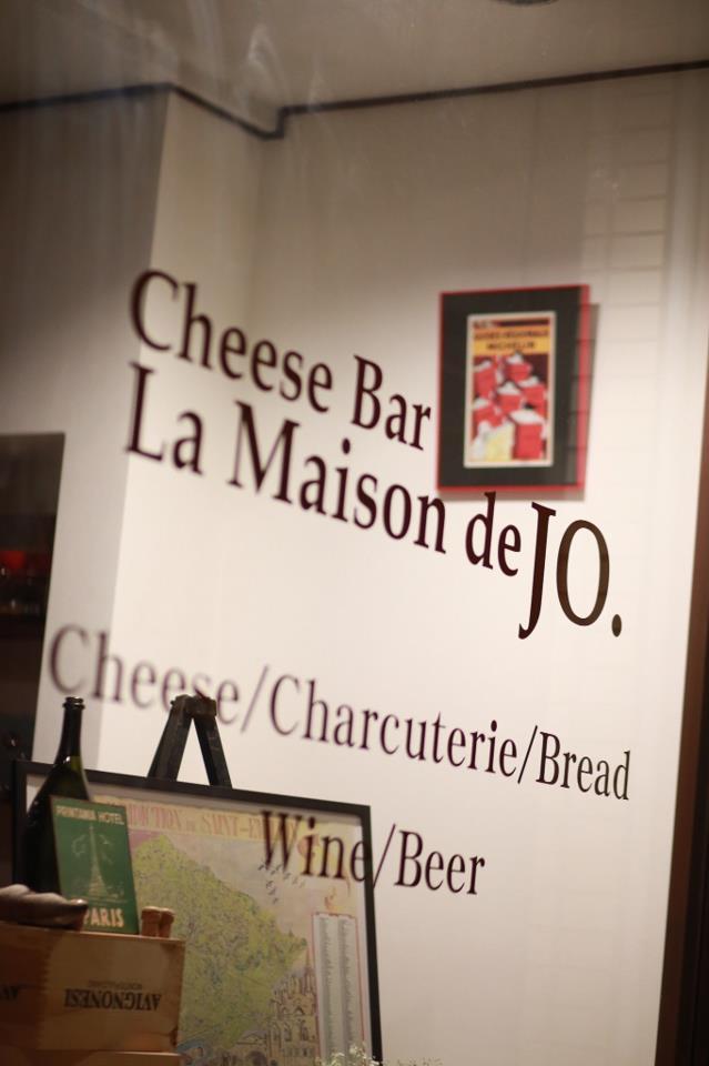 Cheese Bar La Maison de JO._e0316158_1444158.jpg
