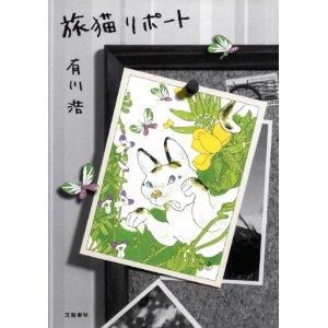本の紹介  『旅猫リポート』_e0220763_1684761.jpg