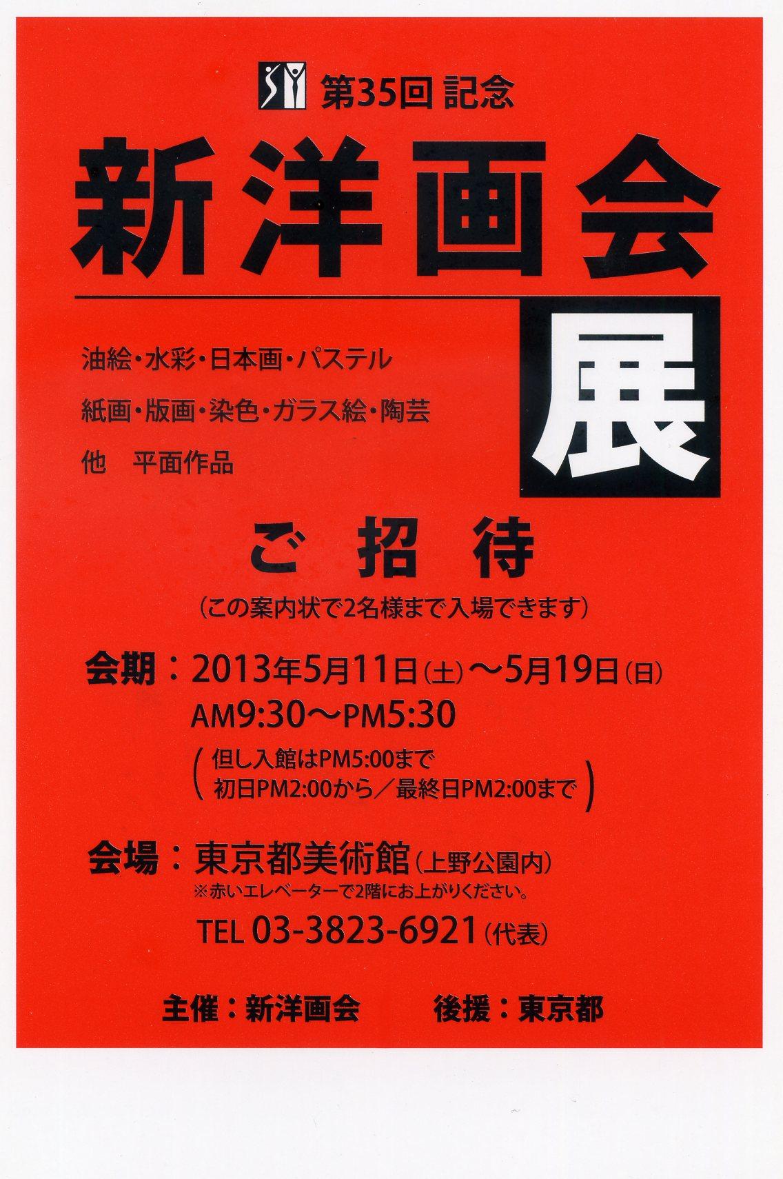 第35回新洋画会展_a0086270_22552737.jpg