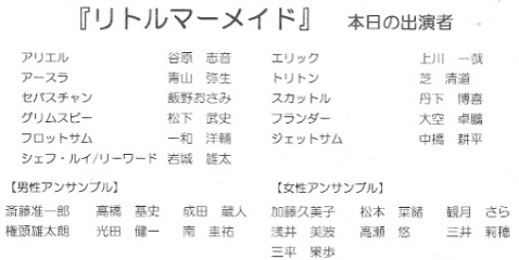 『リトルマーメイド』_e0033570_1893148.jpg