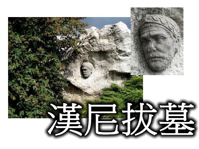 漢尼拔之墓_e0040579_15243.png