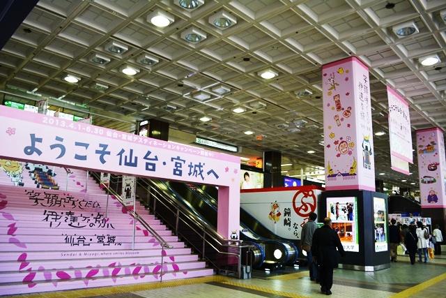 祝 ピーチ 関空~仙台就航!桜を追って、仙台・宮城へ!②_b0053082_1913190.jpg