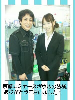 京都エミナースボウルさん_c0280087_1823963.jpg
