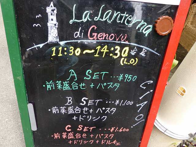 LA LANTERNA di Genova(ラ・ランテルナ・ディ・ジェノヴァ)中崎町_c0118393_8354213.jpg