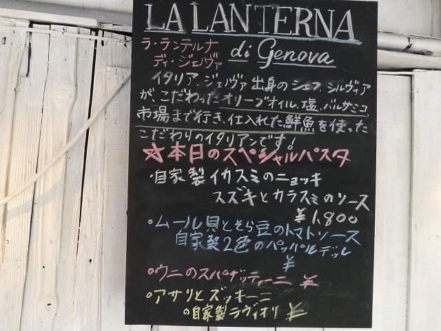 LA LANTERNA di Genova(ラ・ランテルナ・ディ・ジェノヴァ)中崎町_c0118393_8355389.jpg