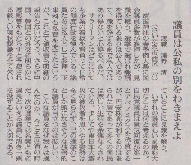 4月30日 電気カミソリ購入  2回目_d0249595_12222277.jpg