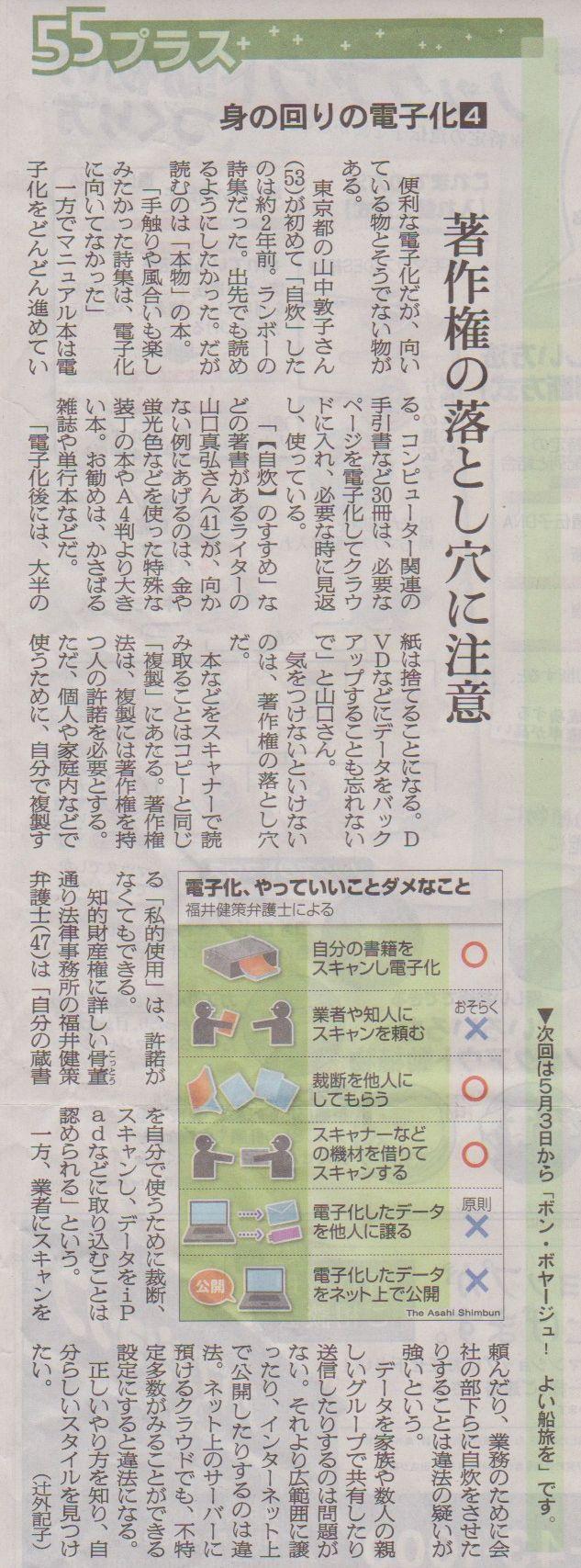 4月30日 電気カミソリ購入  2回目_d0249595_12241919.jpg