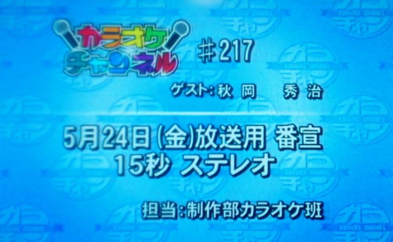 カラオケチャンネル・つゆくさの宿_b0083801_17111344.jpg