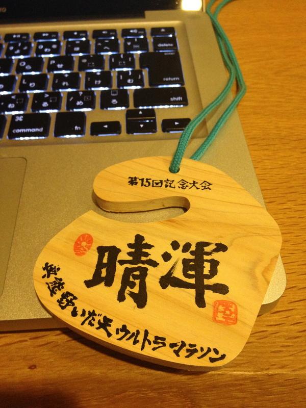 奥熊野いだ天ウルトラマラソン_a0257968_16234530.jpg