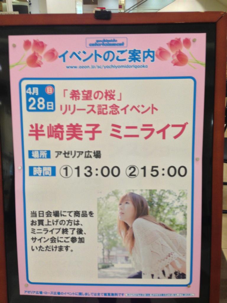 広島FMサンモールライブ、イオン八千代緑が丘ありがとう!_e0261371_1414991.jpg
