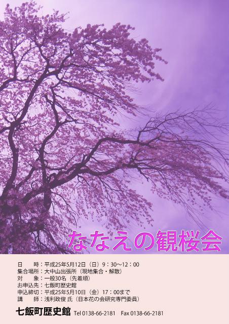 ななえの観桜会 開催のお知らせ_f0228071_15384031.jpg