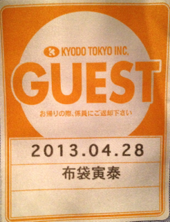 HOTEI『Rock\'n Roll Revolution Tour 2013』@NHKホ〜ル_f0164187_035820.jpg