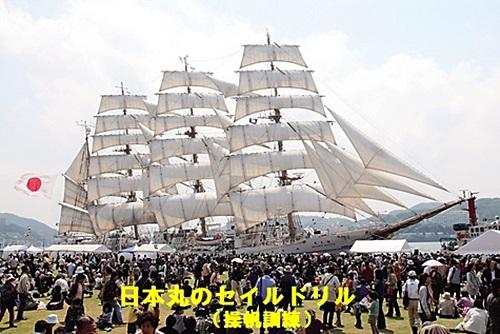 2013長崎帆船まつりとペンギン水族館 その2_b0175688_21392324.jpg