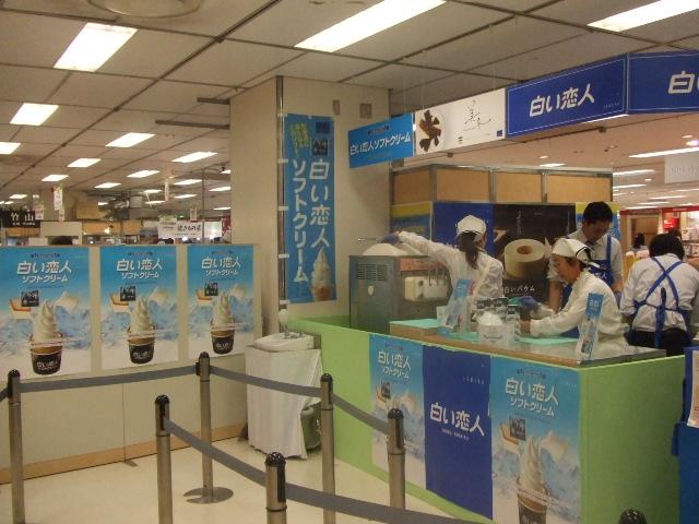 そごう横浜 北海道物産展 ソフトクリーム2種_f0076001_0272860.jpg