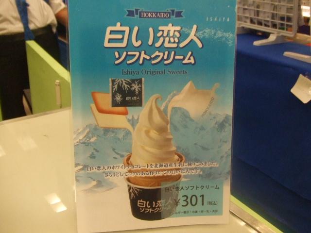 そごう横浜 北海道物産展 ソフトクリーム2種_f0076001_028580.jpg