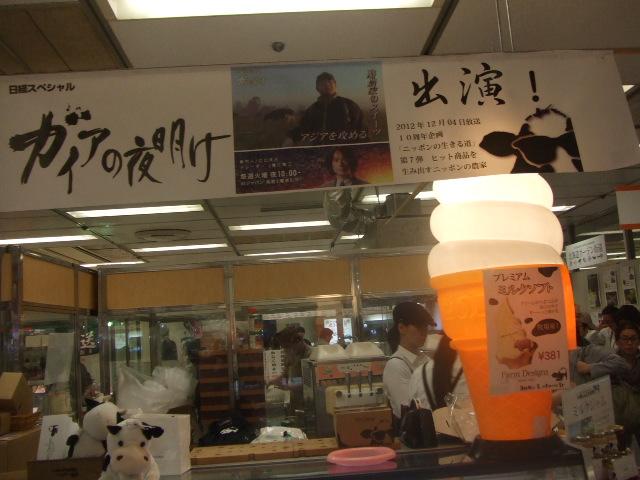 そごう横浜 北海道物産展 ソフトクリーム2種_f0076001_0295126.jpg