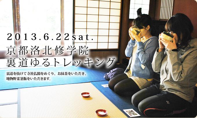 2013.6.22.sat  京都洛北修学院 裏路地ゆるトレッキング_e0313913_21583885.jpg