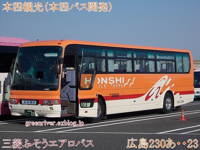 本四観光(本四バス開発) 23_e0004218_20375394.jpg