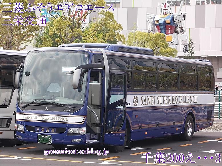 三栄交通 千葉200え3_e0004218_20464482.jpg