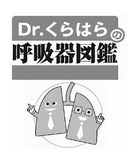 Dr.くらはらの呼吸器図鑑_e0156318_114543100.jpg