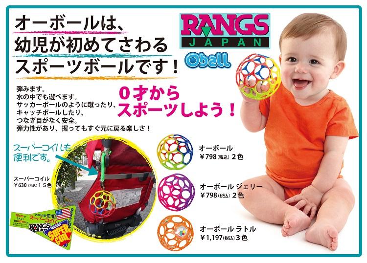 オーボールは赤ちゃんが初めて触るスポーツトイ_d0148223_19412976.jpg