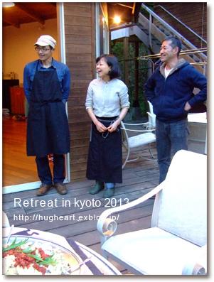 リトリートin京都 2013 報告 ・フード編_f0086825_0405787.jpg