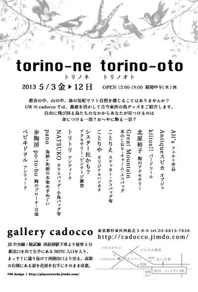 2013年に参加した展示販売_a0137727_21192225.jpg